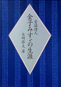 童謡詩人金子みすゞの生涯