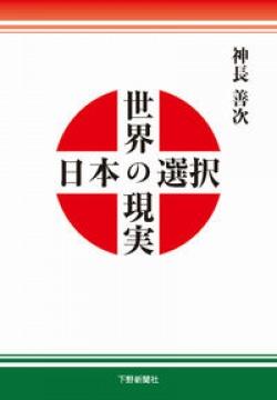 世界の現実 日本の選択