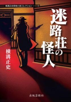 横溝正史探偵小説コレクション 4 (迷路荘の怪人)