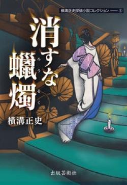 横溝正史探偵小説コレクション 5 (消すな蠟燭)
