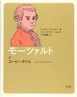モーツァルトとコーヒータイム