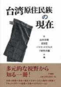 台湾原住民族の現在