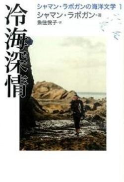 シャマン・ラポガンの海洋文学 1