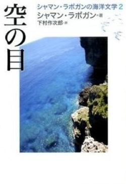 空の目 : シャマン・ラポガンの海洋文学 2