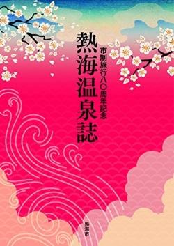 熱海温泉誌 : 市制施行八〇周年記念