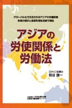 アジアの労使関係と労働法