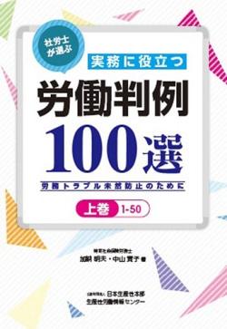 社労士が選ぶ実務に役立つ労働判例100選(上巻)
