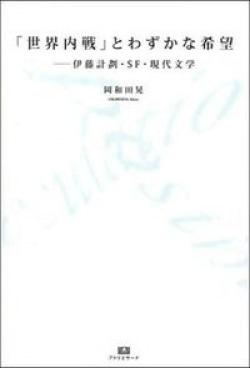 「世界内戦」とわずかな希望 : 伊藤計劃・SF・現代文学