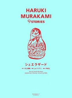 シェエラザード(HARUKI MURAKAMI 9 STORIES)