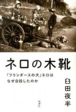 ネロの木靴 : 「フランダースの犬」ネロはなぜ自殺したのか