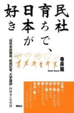 """民社育ちで、日本が好き : """"政党本部職員、新聞記者、大学講師""""経験者の実感録"""