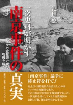 一次史料が明かす南京事件の真実