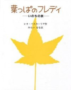 葉っぱのフレディ : いのちの旅