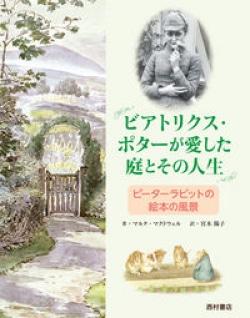 ビアトリクス・ポターが愛した庭とその人生