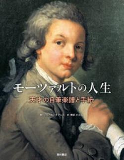 モーツァルトの人生