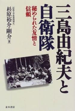 三島由紀夫と自衛隊 : 秘められた友情と信頼