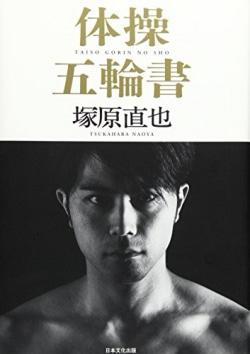 体操五輪書 : 体操を追究する男が選んだ「天下無双」の生き方