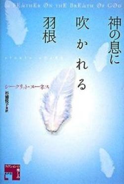 神の息に吹かれる羽根