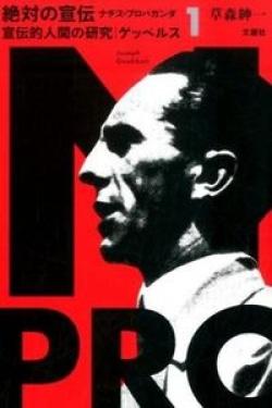 宣伝的人間の研究 : 絶対の宣伝 ナチス・プロパガンダ : ゲッベルス