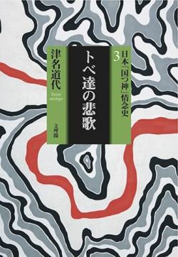 日本「国つ神」情念史〈3〉トベ達の悲歌―弥生「ヒメ・ヒコ」統治時代の女性首長