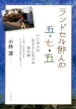 ランドセル俳人の五・七・五 : いじめられ行きたし行けぬ春の雨 : 11歳、不登校の少年。生きる希望は俳句を詠むこと。