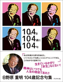 10月4日 104歳に104句