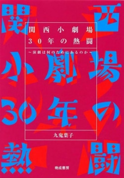 関西小劇場30年の熱闘