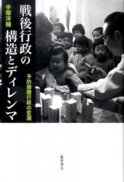 戦後行政の構造とディレンマ : 予防接種行政の変遷