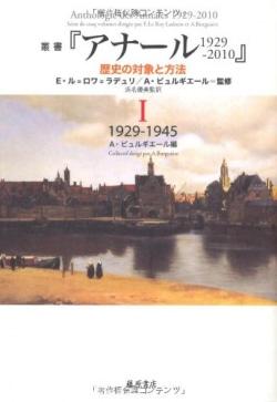 叢書『アナール1929-2010』 : 歴史の対象と方法 1