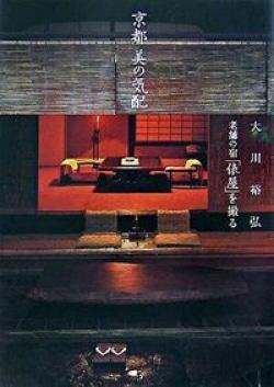 京都美の気配 : 老舗の宿「俵屋」を撮る