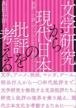 文学研究から現代日本の批評を考える