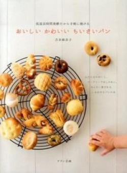 おいしいかわいいちいさいパン : 低温長時間発酵だから手軽に焼ける
