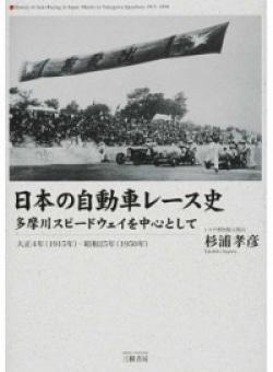 日本の自動車レース史 多摩川スピードウェイを中心として 大正4年(1915年)−昭和25年(1950年)