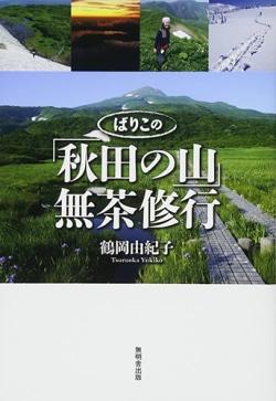 ばりこの「秋田の山」無茶修行