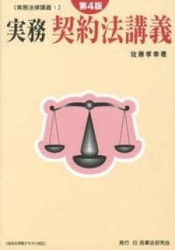 実務契約法講義