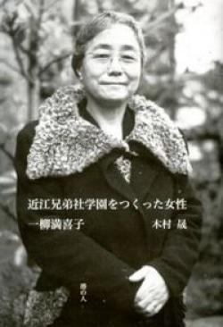 近江兄弟社学園をつくった女性 一柳満喜子