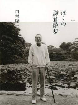 ぼくの鎌倉散歩