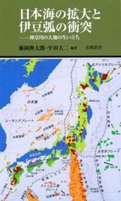 日本海の拡大と伊豆弧の衝突
