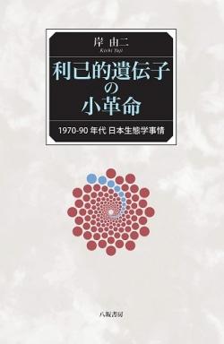 利己的遺伝子の小革命:1970-90年代 日本生態学事情