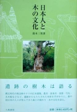 日本人と木の文化