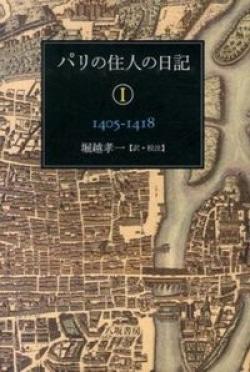 パリの住人の日記 1 (1405-1418)