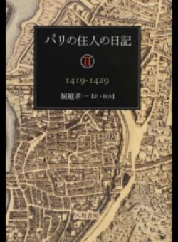 パリの住人の日記 2 1419−1429