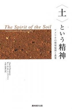 〈土〉という精神