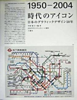 時代のアイコン : 1950-2004 : 日本のグラフィックデザイン50年