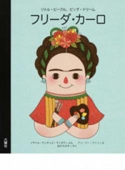 フリーダ・カーロ リトル・ピープル、ビッグ・ドリーム (Rikuyosha Children & YA Books)