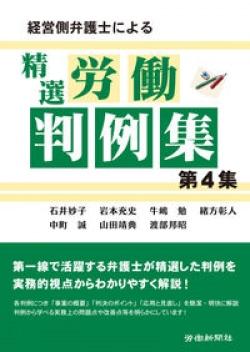 経営側弁護士による精選労働判例集 第4集