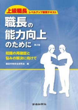 職長の能力向上のために 第2版