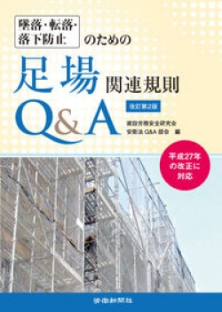墜落・転落・落下防止のための足場関連規則Q&A 改訂第2版