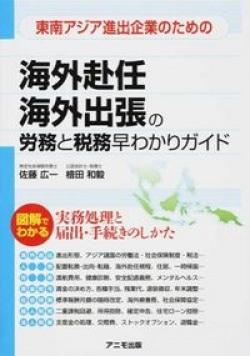 東南アジア進出企業のための海外赴任海外出張の労務と税務早わかりガイド