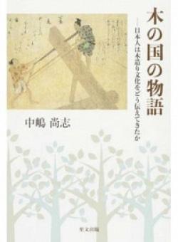 木の国の物語 日本人は木造り文化をどう伝えてきたか